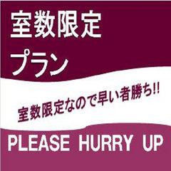 【祝☆富士宮駅前に2月オープン!】くれたけインプレミアム富士宮駅前オープン告知プラン