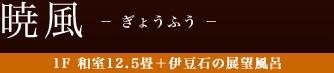 暁風(ぎょうふう) | 1F 和室12.5畳+伊豆石の展望風呂