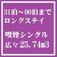 【お得・喫煙】 31日〜91日未満の宿泊の方はこちら !!    シングルマンスリー  !!