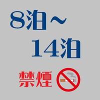 【お得・禁煙】 8日〜14日未満の宿泊の方はこちらへ !!   シングルウィークリープラン !!