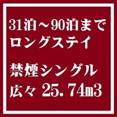 【お得・禁煙】 31日〜91日未満の宿泊の方はこちら !!   シングルマンスリー  !!