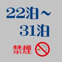 【お得・禁煙】 22日〜31日未満の宿泊の方はこちらへ  !!   シングルウィークリー  !!