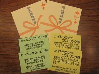 【素敵宿】豪華5大特典が付いた鶴亀大吉を満喫プラン
