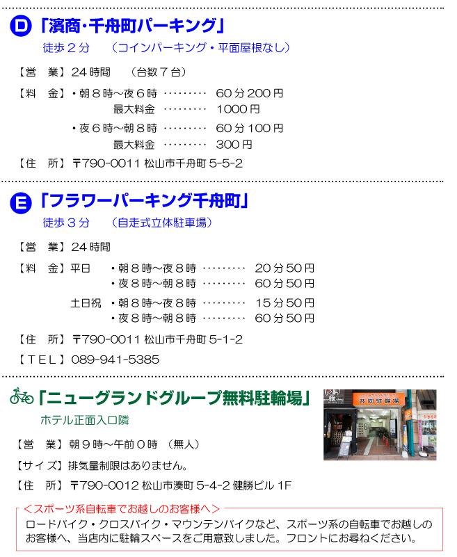 駐車場詳細02