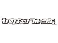 ファン限定!ひめ達に愛を!マックル応援プラン★お得な2500円♪♪