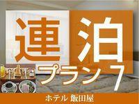 【7連泊プラン】◆朝食付 7泊以上でお得♪♪