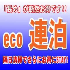 【2連泊以上割引 ecoプラン】ビジネス&観光に最適☆のんびり浜松ステイ☆≪NET無料≫