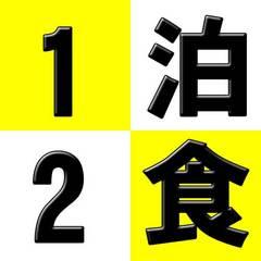 ☆1泊2食プラン☆ホテル提携店舗で使える夕食クーポン付き!