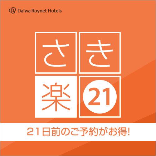 【さき楽21】早めの予約でお得にSTAY!