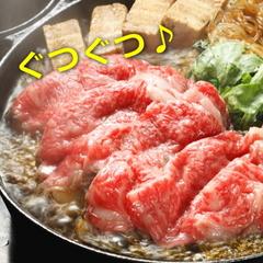 【ジュッワ〜ッ♪と旨味が溢れ出す☆】お口の中でト・ロ・け・る!黒毛和牛すき焼き会席プラン♪