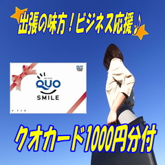【出張応援】◆クオカード1000円◆朝食バイキング付