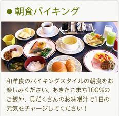 ★カップル・ファミリー・グループ★12時まで滞在延長無料!2名以上利用で超得プラン(朝食付)