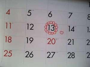 カレンダーに花まる◎大事なこの日☆記念日プラン☆♪
