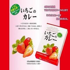 【室数限定】いちごの玉手箱デザート付-1泊2食プラン-(お土産&最上階確約)