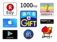 マルチギフトカード 選べるe-GIFT1000 円(朝食付き)