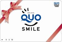 QUOカード(1,000円分)付き得々プラン!(素泊まり)