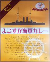 【期間限定】よこすか海軍カレープレゼント シングルルーム