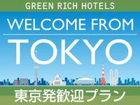 ◆焼とり凡 ほろ酔いプラン(串焼き6本+ドリンク2杯サービス付)◆【東京発歓迎】