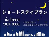 【素泊り】19時イン〜9時アウト ショートステイプラン