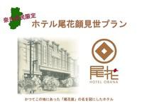【朝食付】奈良県民限定 ホテル尾花「顔見世」プラン