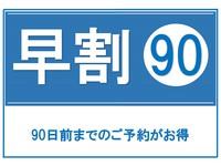 早得90 90日前予約がお得朝食付きプラン【さき楽】