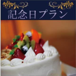 ◆≪生ウニ付≫【記念日】ケーキ&ワインで乾杯!海の幸づくしの宿で特別な日をお祝い♪【夕朝食付】