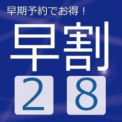 ◆≪生ウニ付≫【さき楽28】28日前のお得プラン★海の幸を満喫しよう♪【夕朝食付】