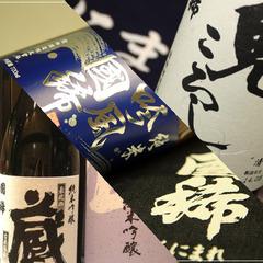 """#【ウニ""""釜めし付""""】 「日本酒3種呑みくらべ」北海道国稀酒造の利き酒セット付♪<夕朝食付>"""