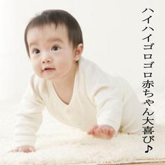 【ファミリー朝ごはん付】赤ちゃんハイハイゴロゴロし放題♪布団だから落ちない川の字プラン◆12時アウト