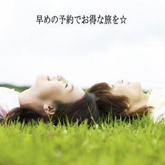 【さき楽28】カップル&ファミリープラン《朝ごはん付》
