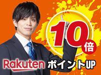 【楽天限定】ポイント10倍 HAPPYポイントキャンペーン☆Wi-Fi・電子レンジ完備【素泊まり】