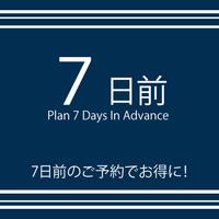 【ECO清掃】7日前までの予約限定プラン!【健康朝食・大浴場無料・2泊以上】