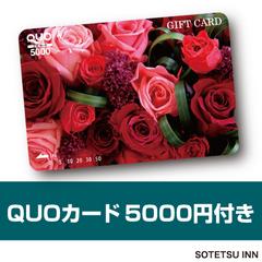 【連泊特典】Quoカード500円付グレードアッププラン【素泊り】