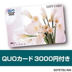 【連泊特典】Quoカード3000円付グレードアッププラン【素泊り】