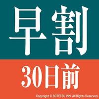 【30日前の予約でお得に】早期割引30(朝食付き)