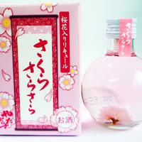 【新プランスタート記念】4・5月限定!平日特別価格&桜のお酒「やたがらすさくらさらさら」付☆悠会席