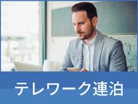 ※【 14連泊割引 】テレワーク応援◆全客室Wi-Fi対応・LAN完備!朝食無料サービス◆