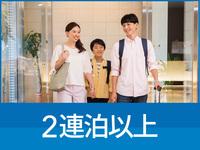※【 2連泊割引 】 2Nights stay 朝食無料サービス 【現地決済or事前決済】◆◆