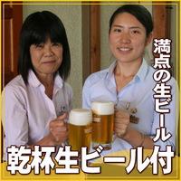 【平日限定・シニアプラン】★新登場のこのプランに注目★うんまいバイキングには生ビール+ちょとお土産付