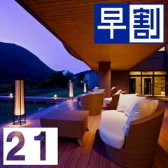 【さき楽21】基本プランがお得!!当館一番人気21日前までのご予約限定!