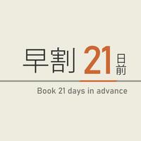 【さき楽早得型】21日前のご予約でお得にステイ!☆天然温泉&朝食ビュッフェ付