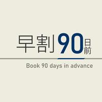 【さき楽早得型】90日前のご予約でお得にステイ!☆天然温泉&朝食ビュッフェ付