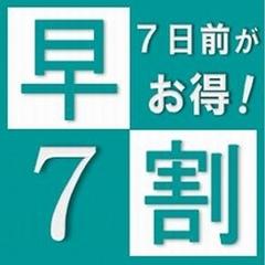 【早割7プラン】★7日前までの予約がお得★*健康朝食・天然温泉・駐車場が<無料>