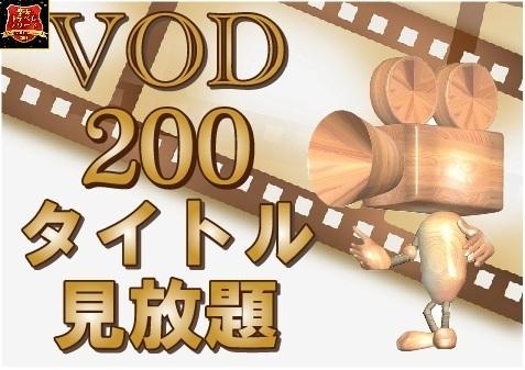 【チェックアウト12時】VOD全200タイトル見放題プラン[素泊り]