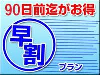 【さき楽90(早割)】90日以上前の早期予約がお得なプラン♪【オンラインカード決済限定】