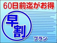 【さき楽60(早割)】60日以上前の早期予約がお得なプラン♪【オンラインカード決済限定】