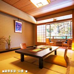 【通常客室-山景-】(10畳)眺めを気にせずお得に【禁煙】