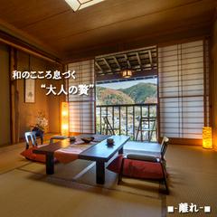 ◇離れ◇(和室10畳)〜自由な寛ぎと、極上空間〜【禁煙】