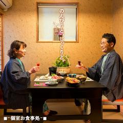 ◆還暦お祝いプラン◆喜寿に米寿…人生の節目を昼神の名湯で♪≪現金支払い限定≫