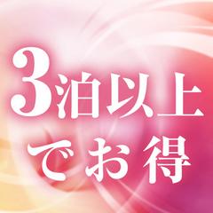 【朝食付】☆3泊以上でお得なセットプラン!【駐車場無料】